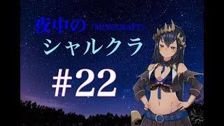 [LIVE] 【Minecraft】シャルクラ #22【島村シャルロット / ハニスト】