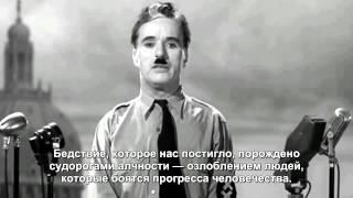 Речь Чарли Чаплина  Фильм Великий Диктатор