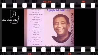محمد وردي - ما بنساك - Salah Fageery Sai