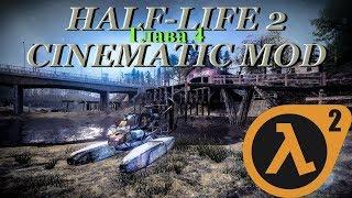 Half-Life 2 КИНЕМАТОГРАФИЧЕСКАЯ ГРАФИКА глава 4