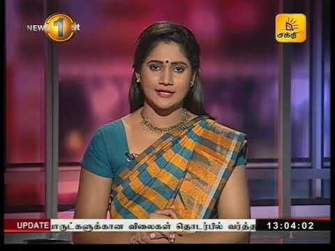 News1st Tamil Lunch News, Tuesday, November 2017, 1pm 14112017