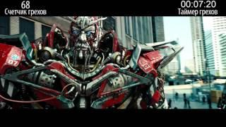 Все грехи фильма 'Трансформеры 3 Темная сторона Луны'