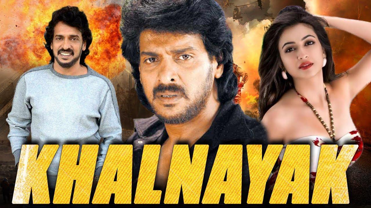 Download Khalnayak Full South Indian Movie Hindi Dubbed | Upendra, Kriti Kharbanda, Sadhu Kokila