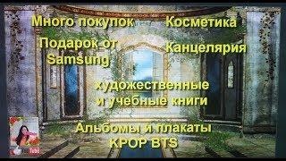 Download Уходовая косметика Подарок от Samsung k-pop BTS Mp3 and Videos