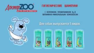 """УХОД ЗА ШЕРСТЬЮ - Шампуни для собак и кошек """"ДокторZOO"""". Практичны, эффективны и безвредны."""