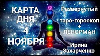 4  НОЯБРЯ🍁Карта дня. Таро-Гороскоп/Tarot Horoscope+Lenormand today November 4 © Ирина Захарченко.