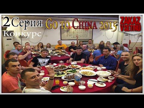 знакомства китай guangzhou igor