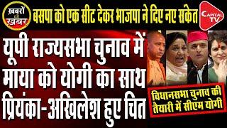 Rajya sabha Election gives new indication for alliance| Capital TV