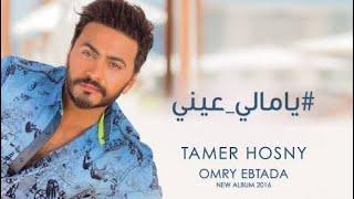 موسيقى يا مالي عيني - تامر حسني/ Ya Mali Aaeny - Tamer Hosny
