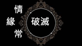 恨綿綿- 關正傑(粵語) (娛己娛人卡拉OK) - 特大字幕MV NO: 38(女Key )