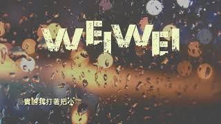 Gambar cover 【囧菌翻唱】干物女( weiwei )中文字幕
