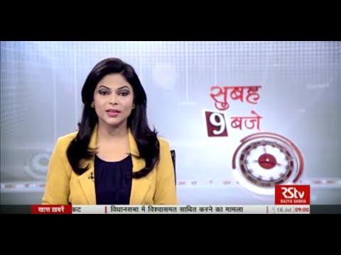 Hindi News Bulletin | हिंदी समाचार बुलेटिन – July 16, 2017 (9 am)
