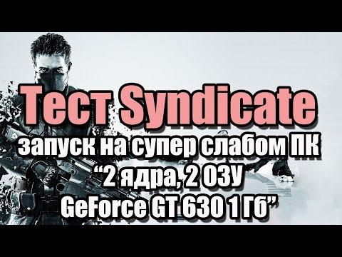 Тест Syndicate запуск