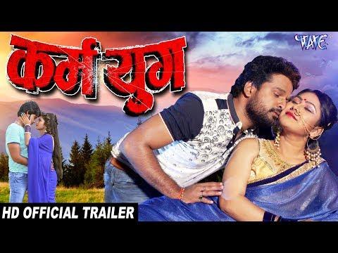 Karam Yug (Official Trailer) - Ritesh Pandey, Priyanka Pandit, Nisha Dubey - Superhit Bhojpuri Movie