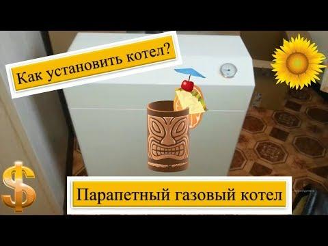 Как установить парапетный газовый котел