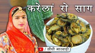 करेले की सब्जी इस तरीके से बनाओगे तो बिलकुल कड़वी नहीं लगेगी Karele ki Sabji Recipe in Sidhi Marwadi