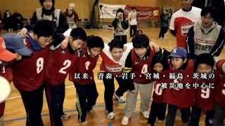 東日本大震災復興支援JOC「がんばれ!ニッポン!」プロジェクトの一環と...