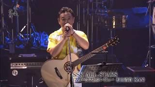 スターダスト☆レビュー 杉山清貴 KAN SSK オールスターズ ライブ #3 ス...