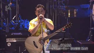 SSK オールスターズ ライブ #3 スターダストレビュー 杉山清貴 KAN ス...