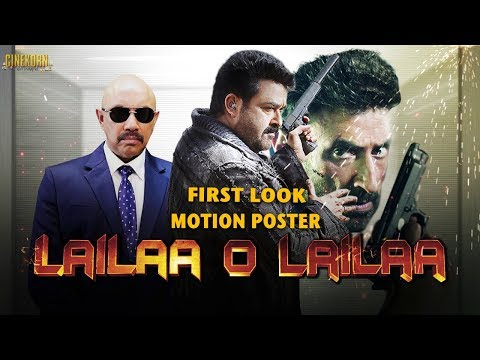 Lailaa O Lailaa Motion Poster | Mohanlal | Amala Paul | New Malayalam Dubbed Action Movie 2018