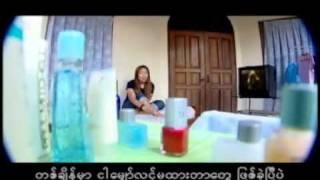 Moe Htel Mhar - YaTha and Nge Nge