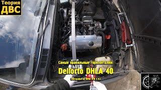 Найбільш правильні горизонталки - Dellorto DHLA 40 (налаштування на BMW M10 2.1 L)