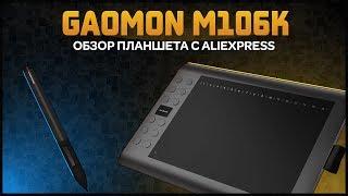 GAOMON M106K Обзор графического планшета с Aliexpress. Хороший ГП из Китая. Алиэкспресс обзор отзывы