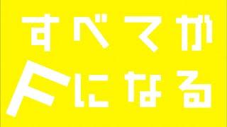 """フジテレビ""""ノイタミナ""""ほかにて放送中!! *************..."""