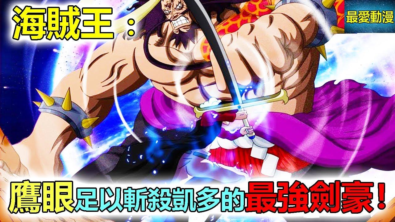 海賊王:練成黑刀的鷹眼有多強,足以斬殺凱多的世上最強劍豪!