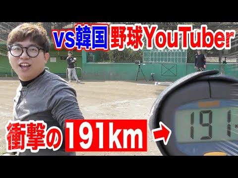 【衝撃の191km】韓国の人気野球ユーチューバーが来日!恐怖のマシンを持ってきた・・