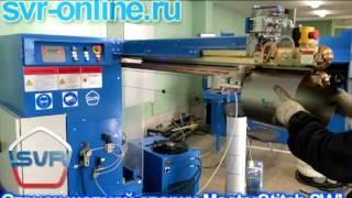 Шовная сварка труб - станок Stitcher (ex M-Stitch SWL)(