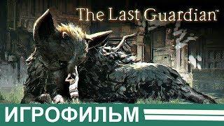 Игрофильм The Last Guardian (Последний хранитель) \ 1080p