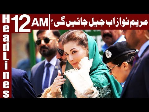 Maryam Nawaz appears to be owner of London flats - Headlines 12 AM - 8 November 2017