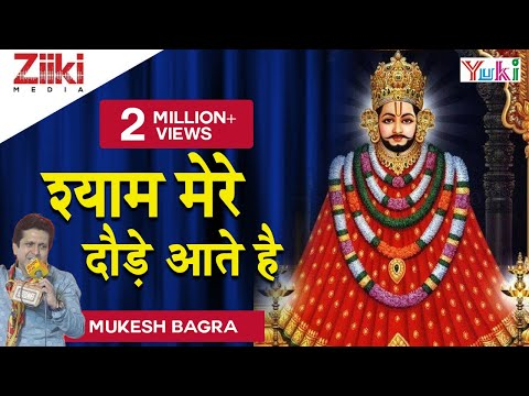 श्याम मेरे दौड़े आते है   Shyam Mere Daude Aate Hain   Hindi Shyam Bhajan   Mukesh Bagda