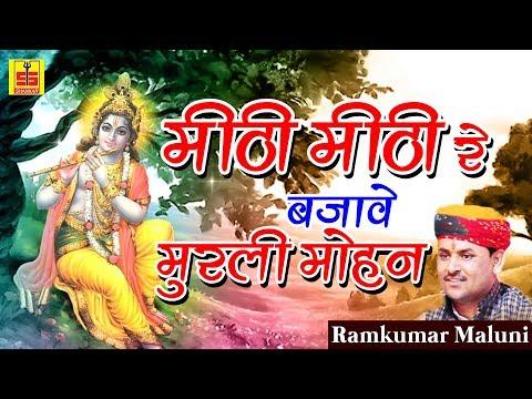 Shri Krishna Bhajan 2017   Mithi Mithi Re Bajave Murli Mohan   Rajasthani Song   Ramkuwar Saini