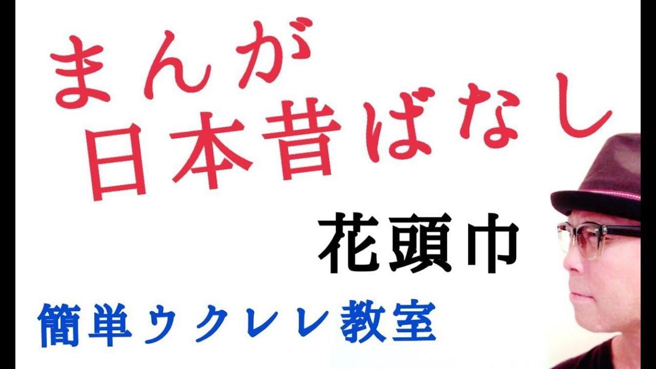 まんが日本昔ばなし / 花頭巾【ウクレレ 超かんたん版 コード&レッスン付】GAZZLELE