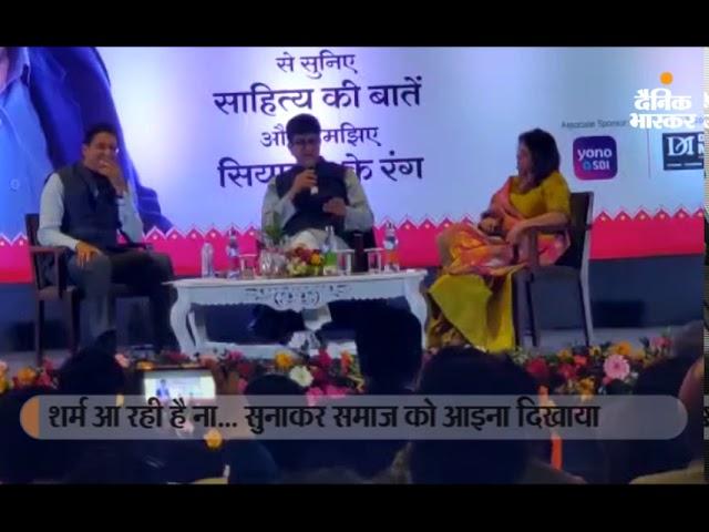 Bhaskar Utsav : प्रसून जोशी ने कहा- लड़की का सम्मान करें