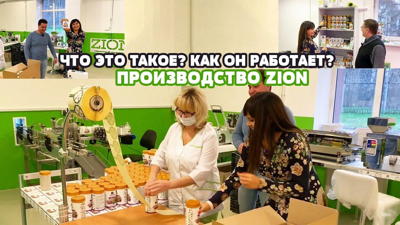 Производство Питательной добавки Zion. Что это такое? Удобрение?