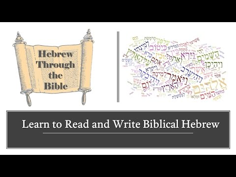The Hebrew Alphabet FREE course. - Lesson 1
