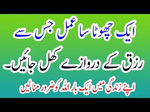 Ak Chota Sa Amal Jis Se Rizq KA Darwaza Khul Gaiyan /Har Kaam mein Kamyabi  Ka Wazifa by Health Tips & Tricks