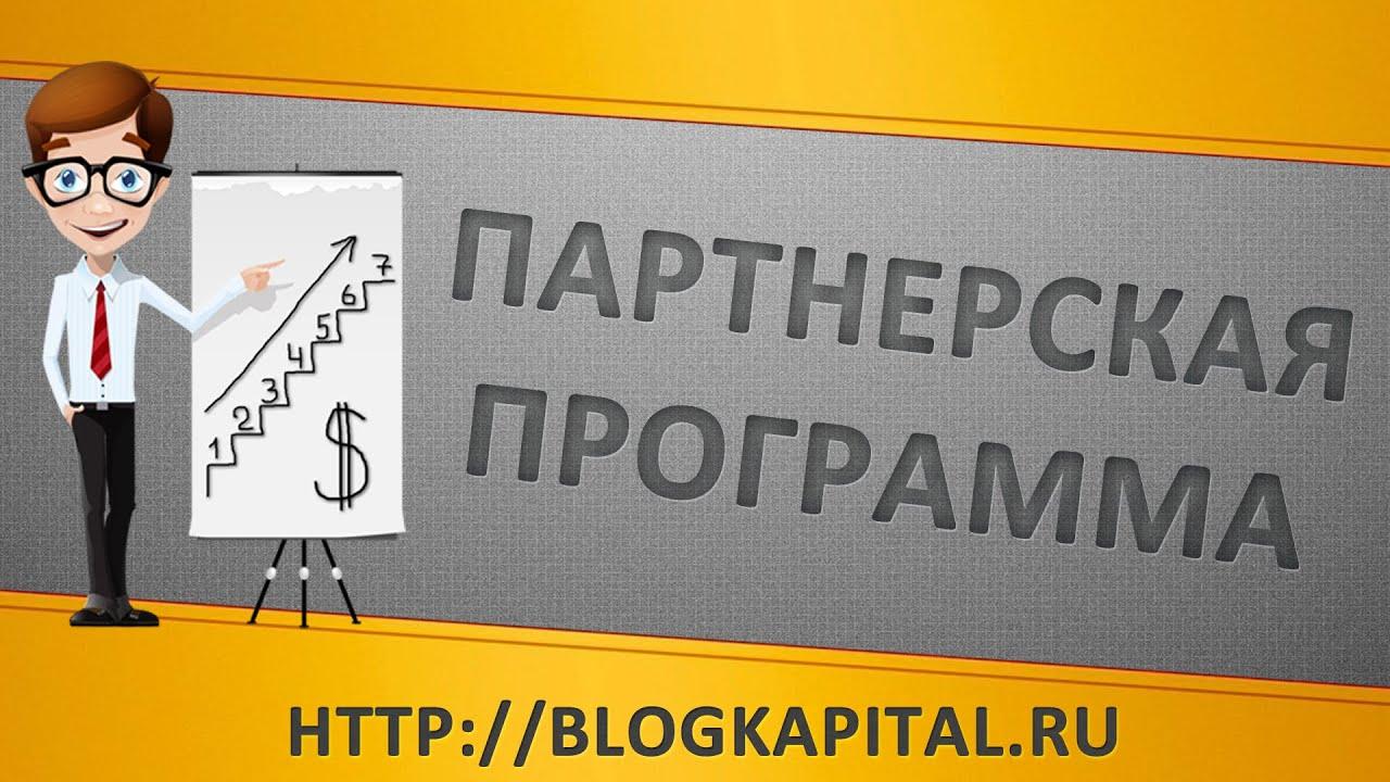 Программа Автопилот Заработка :: Партнерская программа для сайта - доход на автопилоте. Как заработа