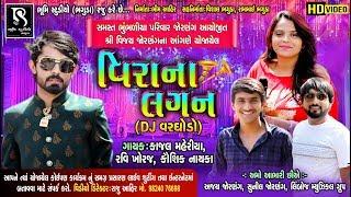 VEERA NA LAGAN ( Dj Varghodo ) | Kajal Maheriya | Ravi Khoraj | Kaushik Nayka | HD