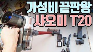 샤오미 드리미 T20 언박싱 | 가성비 무선청소기 추천…