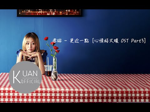 [中韓歌詞] 孝琳(Hyolyn) - '더 가까이' (更近一點/Come a little closer) [心情好又暖 OST]