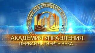 Хроникально-документальный фильм «Академия управления… Первая четверть века!»