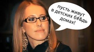Собчак МАТерит ДЕТЕЙ!!18+ Осторожно, МАТ! ЖЕСТЬ!