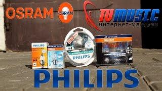 Сравнение галогенных автомобильных ламп Osram vs. Philips.