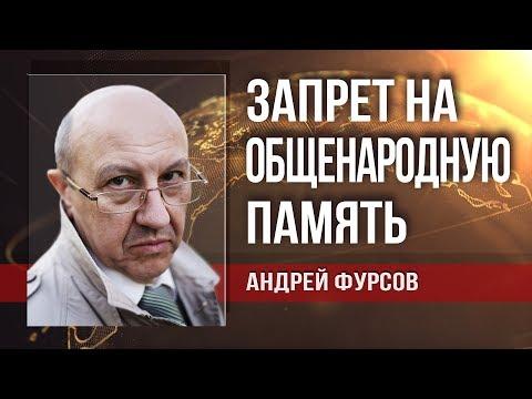 Андрей Фурсов. На Беccмepтный пoлк накидывают бюрокрaтическую пeтлю