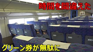 新幹線の時間を間違えた結果www