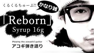 Syrup 16g の「Reborn」を弾き語ってみました。。。精進あるのみです(...